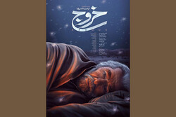 رونمایی از جدیدترین پوستر «خروج» با تصویری از فرامرز قریبیان