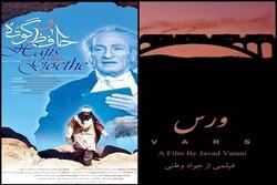 Two Iranian docs win at US' TAC film festival