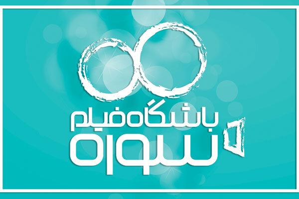 حضور چند فیلم باشگاه فیلم سوره در ۴ جشنواره بینالمللی