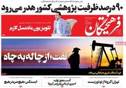 أهم عناوين الصحف الإيرانية الصادرة اليوم الأربعاء 22 ابريل/نيسان 2020