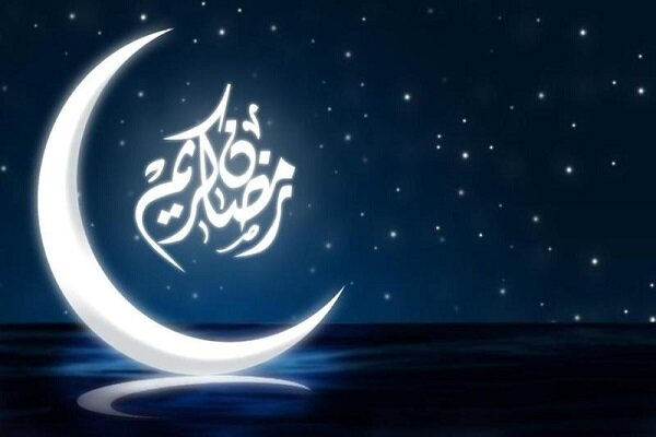 رمضان المبارک کے آداب و شرائط/ نزول قرآن ، رحمتوں اور برکتوں کا مہینہ