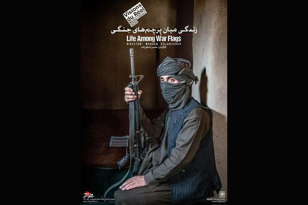 «زندگی میان پرچمهای جنگی» به اکران آنلاین رسید/ روایتی از طالبان
