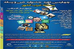 جشنواره سالانه «دین و رسانه» در استان همدان برگزار میشود