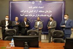 امضای تفاهمنامه منطقه آزاد کیش با یک شرکت خدمات مالی