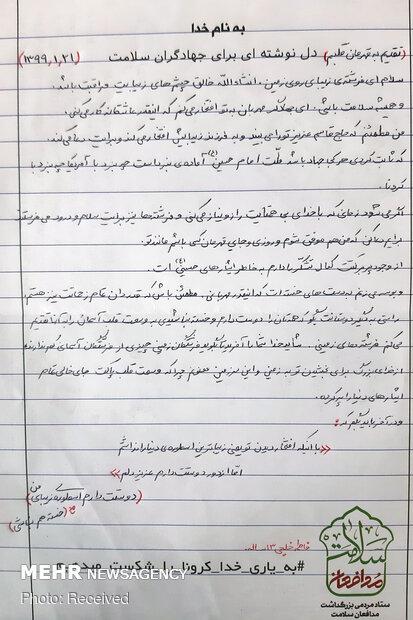 نامه ای برای جهادگران سلامت