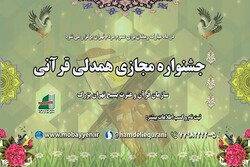 جشنواره مجازی همدلی قرآنی برگزار میشود