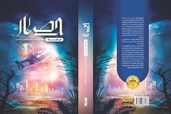 اولینجلد از سهگانه علمیتخیلی حصار منتشر شد