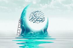 رمضان المبارک کے آٹھویں دن کی دعا