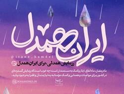 زنجان در اجرای طرح پویش همدل رتبه برتر کشوری را به خود اختصاص داد