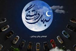 ویژهبرنامه رمضانی «شبهای دلتنگی» در تهران/ با اتومبیل وارد شوید!