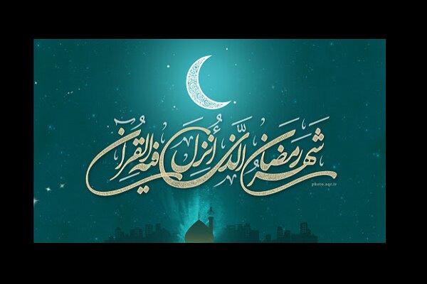 اکران تبلیغات فرهنگی ویژه ماه رمضان در تهران با محوریت همدلی