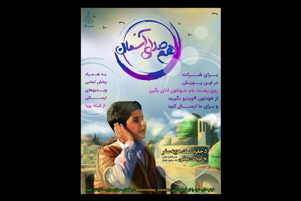 پویش «همصدای آسمان» در ماه مبارک رمضان راه اندازی شد - خبرگزاری ...