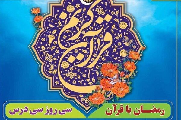 مسابقه «رمضان با قرآن؛ سی روز، سی درس» برگزار می شود - خبرگزاری ...