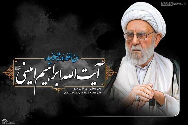 آية الله اميني كرّس حياته المباركة لخدمة الاسلام