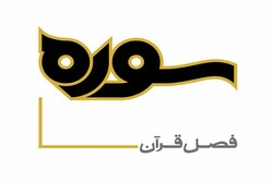 بررسی کارنامه قرآنپژوهی محسن قرائتی در «سوره»