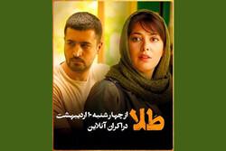 فیلم پرویز شهبازی هم اکران اینترنتی میشود/ نمایش «طلا» از چهارشنبه