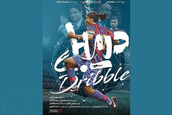 فوتبال و سینما فراتر از یک اتفاق ساده هستند/ روابط پنهانی یک ورزش