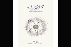 ترجمه کتاب براین کلِگ درباره کلانداده چاپ شد