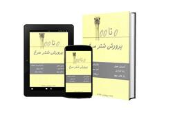 آینده پرورش شترمرغ در ایران