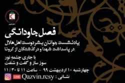 فصل جاودانگی در قزوین اجرا میشود
