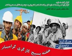 کمک به تحقق شعار سال اولویت بسیج کارگری فارس است