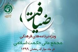 «ضیافت»؛ویژه برنامه مجمع عالی حکمت اسلامی برای ماه رمضان