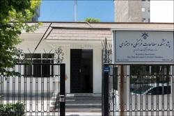 پژوهشکده مطالعات فرهنگی و اجتماعی به «موسسه» ارتقاء یافت