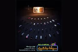 دومین تجربه تازه به نام «خروج»/ با اتومبیل وارد سینما شوید!