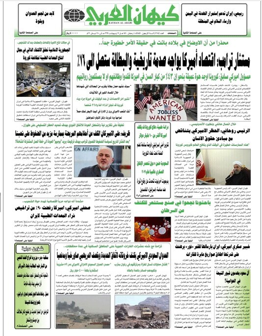 الصفحة الاولى من أهم الصحف العربية