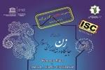 همایش بینالمللی «جایگاه زن در تمدن ایران و اسلام» برگزار میشود
