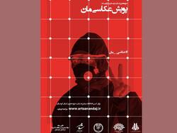 فراخوان پویش عکاسی «مان» از سوی حوزه هنری کردستان منتشر شد
