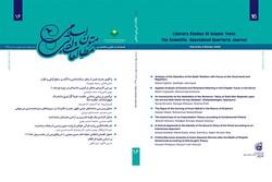 شماره شانزدهم فصلنامه «مطالعات ادبی متون اسلامی» منتشر شد