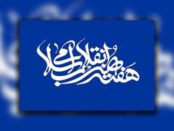 هنرمند کاشانی نامزد چهره سال هنر انقلاب اسلامی در سال ۹۸ شد