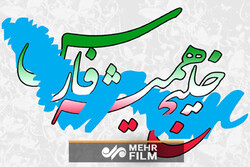 نماهنگ روز ملی خلیج فارس