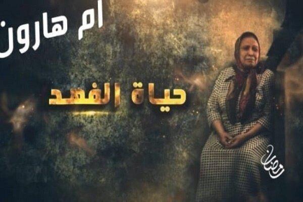 Suudi Arabistan 'İsrail'le normalleşmeyi' eleştiren dizileri yayından kaldırmayacak