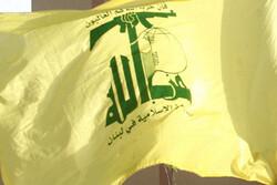 واکنش حزب الله به تحریم ۲ وزیر سابق لبنانی از سوی وزارت خزانه داری آمریکا