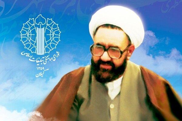 شہید مطہری  اسلامی اقدار کی حفاظت کے پاسدار اور محافظ