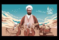 معلم «مجاهد» در شبکه افق تماشایی میشود