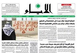الصفحة الاولی من أهم الصحف العربیة الصادرة في الأول من أيار/مايو