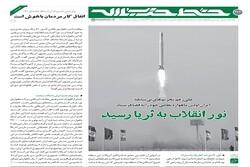 خط حزبالله در ایستگاه ۲۳۴؛ نور انقلاب به «ثریا» رسید