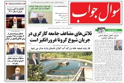 صفحه اول روزنامه های گیلان ۱۳ اردیبهشت ۹۹