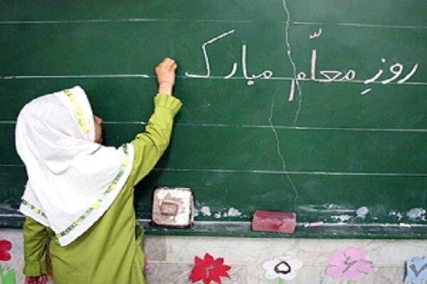 روز معلم یادآور شکوه و عظمت انسان های بزرگ و نستوه است