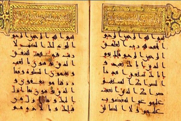 گنجینہ رضوی میں وقف شدہ  قرآن کریم کا سب سے قدیمی نسخہ