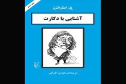 کتاب «آشنایی با دکارت» به چاپ پنجم رسید