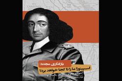 چاپ مجموعهمقالهای درباره دموکراسی و فلسفه اسپینوزا