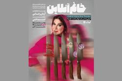 نسیم ادبی با «خانم آنلاین» میزبان مخاطبان تئاتر میشود