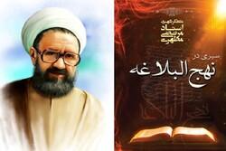 کتاب «سیری در نهجالبلاغه» به زبان اردو منتشر شد