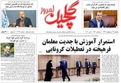 صفحه اول روزنامه های گیلان ۱۴ اردیبهشت ۹۹