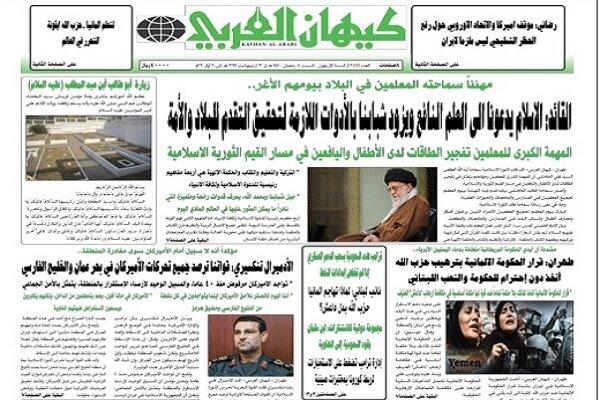 الصفحة الاولی من أهم الصحف العربیة الصادرة في الـثاني من أيار/مايو