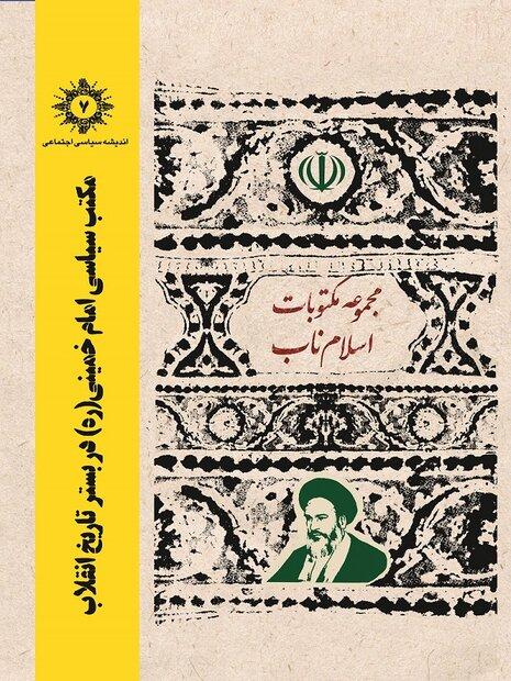 کتاب «مکتب سیاسی امام خمینی(ره) در بستر تاریخ انقلاب» منتشر شد